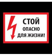 Запрещающий знак
